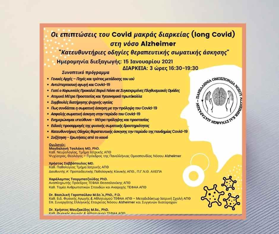 """Διαδικτυακή ημερίδα: Οι επιπτώσεις του Covid μακράς διάρκειας (long covid) στη Νόσο Alzheimer """"Κατευθυντήριες οδηγίες θεραπευτικής σωματικής άσκησης"""""""