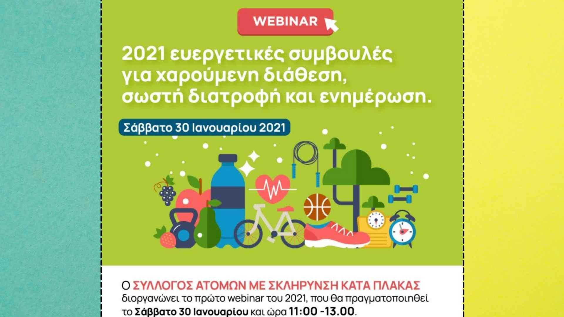 """Ο ΣΑμΣΚΠ θα πραγματοποιήσει webinar στις 30/01/21 με τίτλο: """"2021 ευεργετικές συμβουλές για χαρούμενη διάθεση, σωστή διατροφή και ενημέρωση"""""""