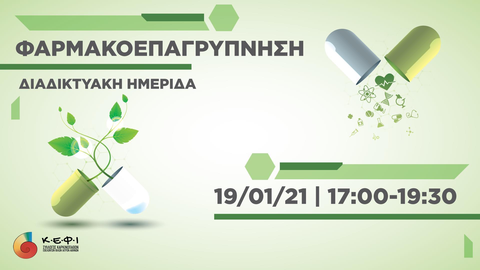 Το ΚΕΦΙ διοργανώνει Webinar για τη Φαρμακοεπαγρύπνηση στις 19/01/2021