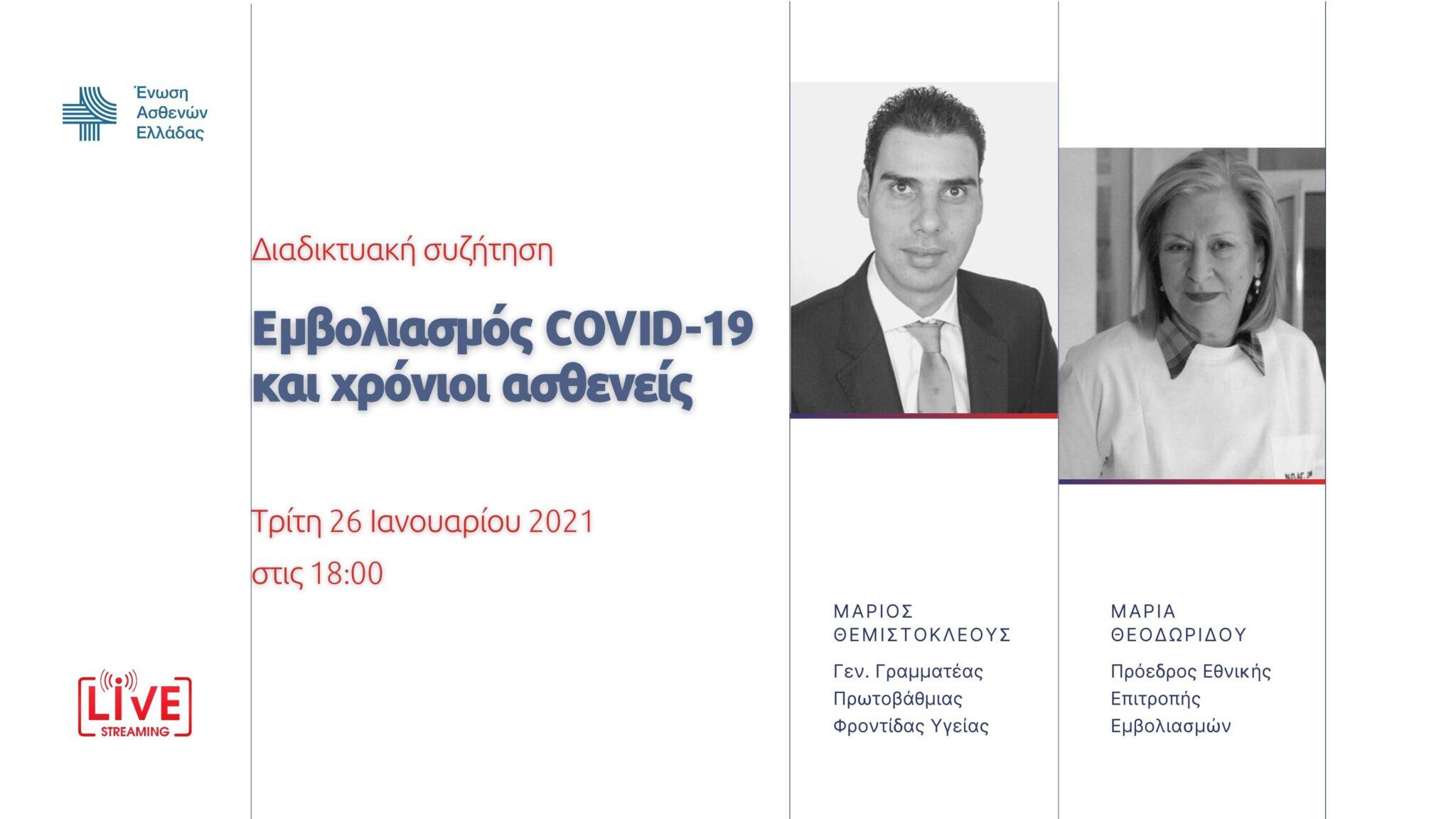 Ενημερωτική εκδήλωση «Εμβολιασμός COVID-19 και χρόνιοι ασθενείς» | Τρίτη 26 Ιανουαρίου 2020, στις 18:00