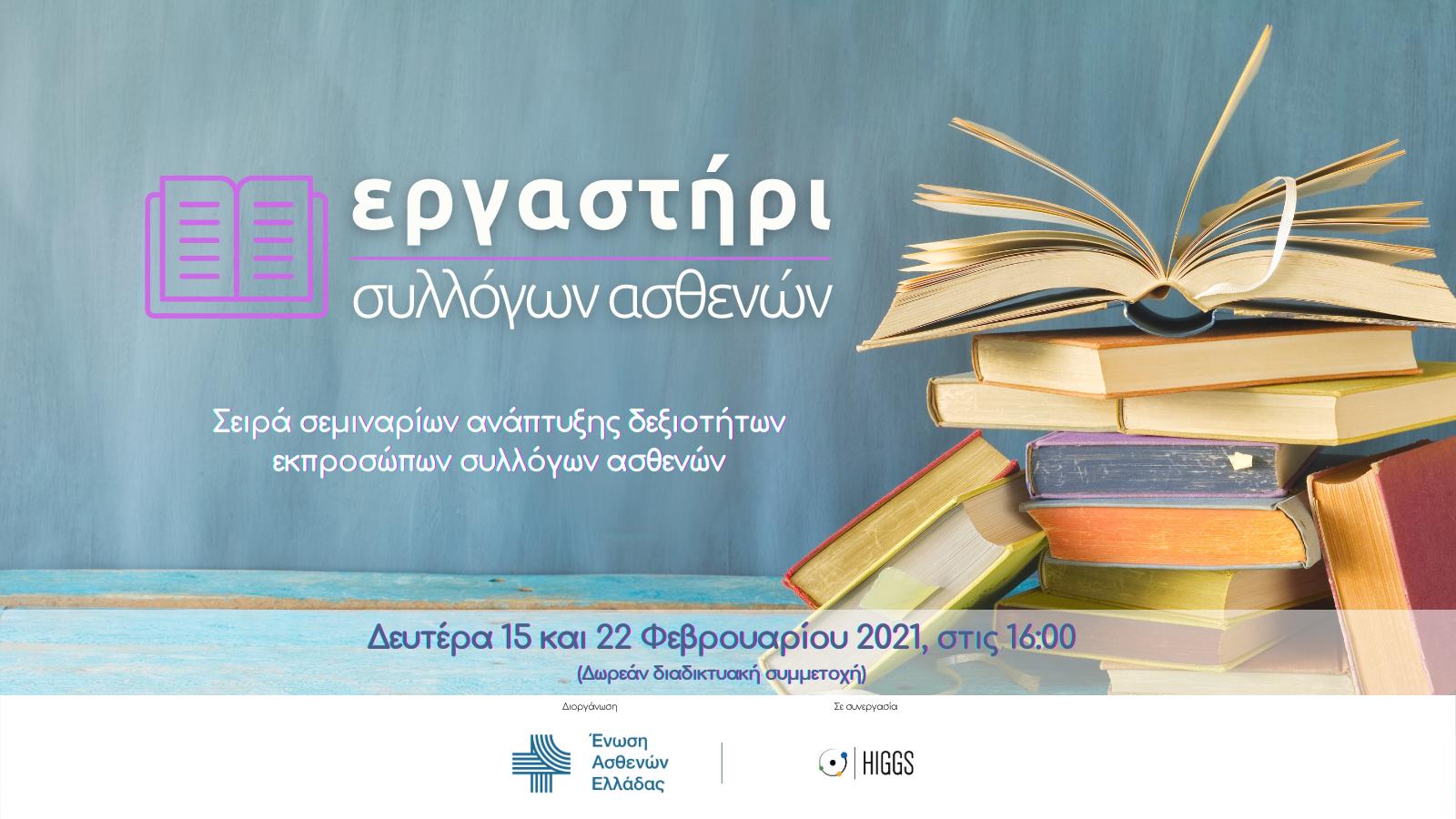 Σεμινάρια ανάπτυξης δεξιοτήτων από την Ένωση Ασθενών Ελλάδας
