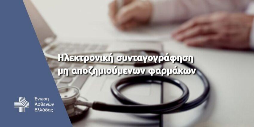 Πρόταση της Ένωσης για την ηλεκτρονική συνταγογράφηση μη αποζημιούμενων φαρμάκων