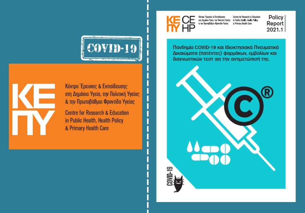 Πανδημία COVID-19 και Ιδιοκτησιακά Πνευματικά Δικαιώματα (πατέντες) φαρμάκων, εμβολίων και διαγνωστικών τεστ για την αντιμετώπισή της