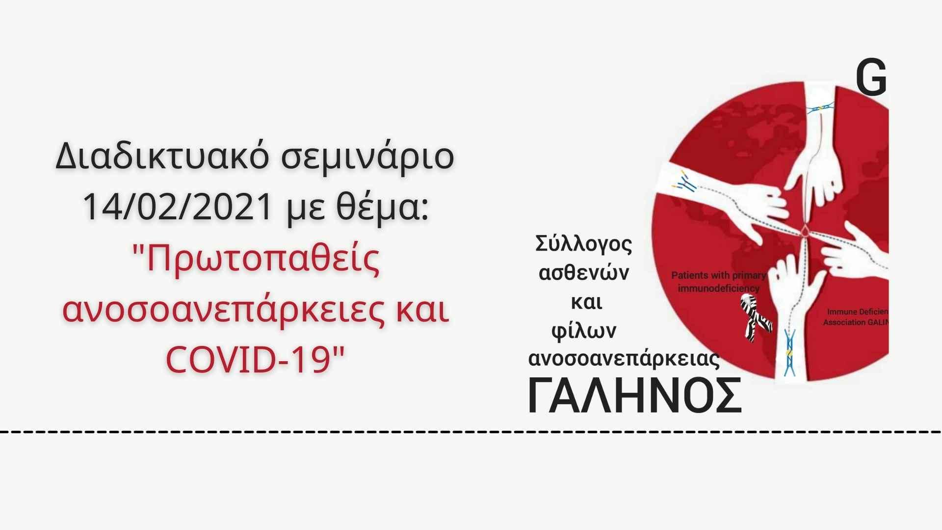 """Διαδικτυακό σεμινάριο 14/02/2021 με θέμα: """"Πρωτοπαθείς ανοσοανεπάρκειες και COVID-19"""""""