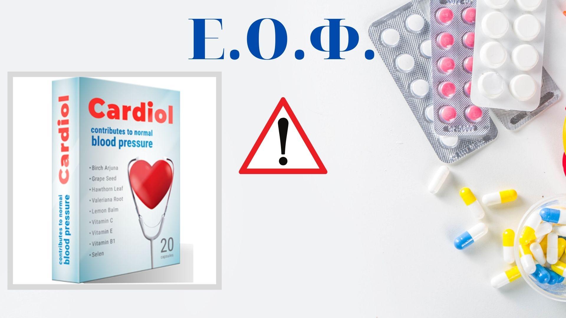 Ανακοίνωση ΕΟΦ: Προσοχή το Cardiol κυκλοφορεί χωρίς άδεια