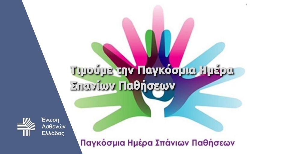 Η Ένωση Ασθενών Ελλάδας τιμά την Παγκόσμια Ημέρα Σπανίων Παθήσεων