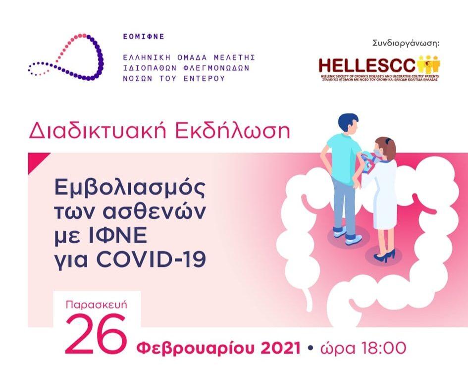 Ενημερωτική εκδήλωση στις 26/02/21 με θέμα: Εμβολιασμός των ασθενών με ΙΦΝΕ για COVID-19