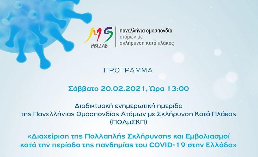 Διαδικτυακή Ημερίδα ΠΟΑμΣΚΠ με θέμα «Διαχείριση της Πολλαπλής Σκλήρυνσης και Εμβολιασμοί κατά την περίοδο της πανδημίας του COVID-19 στην Ελλάδα»