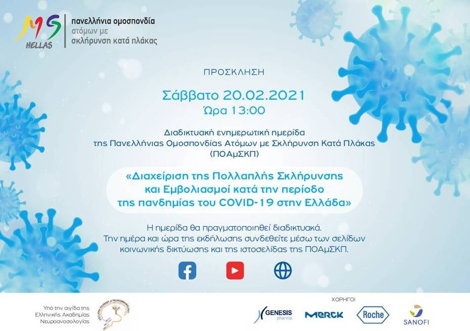 Webinar 20/02/2021: Διαχείριση της Πολλαπλής Σκλήρυνσης και Εμβολιασμοί κατά την περίοδο της πανδημίας του COVID-19 στην Ελλάδα