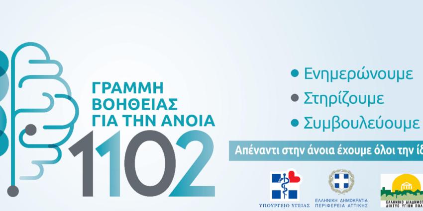 Εταιρεία Alzheimer Αθηνών: Γραμμή Βοήθειας για την Άνοια 1102