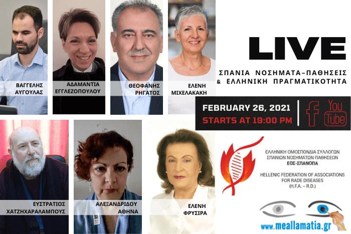 Live Συζήτηση: Σπάνια Νοσήματα-Παθήσεις και Ελληνική Πραγματικότητα
