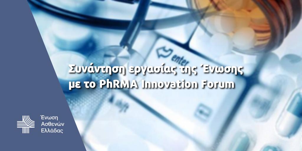 Συνάντηση εργασίας της Ένωσης Ασθενών Ελλάδας με το PhRMA Innovation Forum