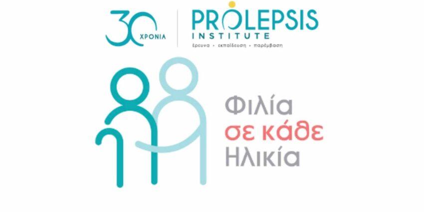 Ινστιτούτο Prolepsis: Πρόγραμμα Φιλία σε κάθε Ηλικία
