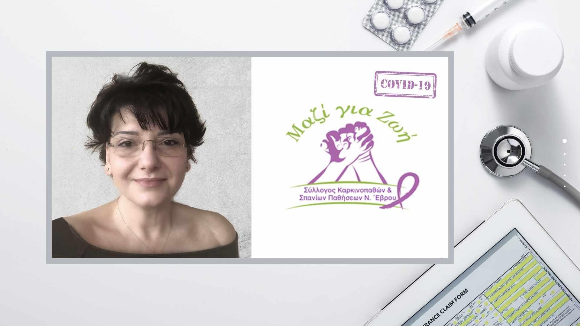 """Συνέντευξη της προέδρου του συλλόγου """"ΜΑΖΙ ΓΙΑ ΖΩΗ"""" για τις επιπτώσεις της πανδημίας στην περίθαλψη των χρόνιων ασθενών"""