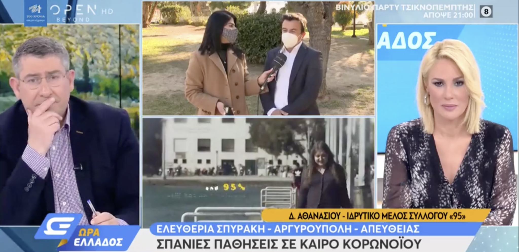 Συνέντευξη από την 95, Ελληνική Συμμαχία για τους Σπάνιους Ασθενείς