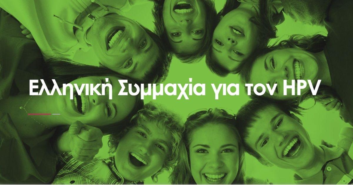 Ενώνουμε δυνάμεις! Μειώνουμε τον κίνδυνο! | Ελληνική Συμμαχία για τον HPV