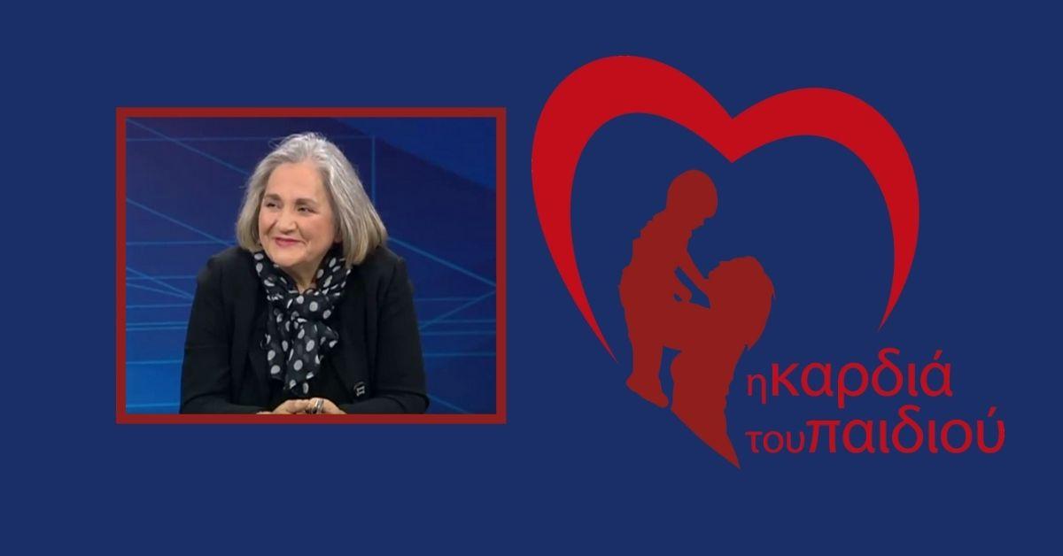 Ανακοίνωση της προέδρου του συλλόγου «η καρδιά του παιδιού»