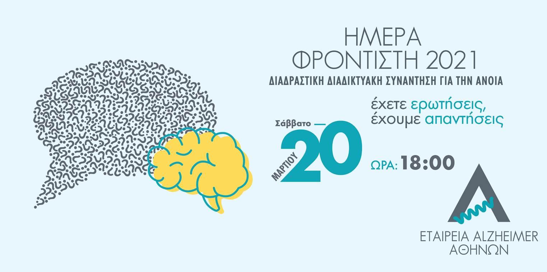 Εταιρεία Alzheimer Αθηνών: Διαδραστική Διαδικτυακή Συνάντηση στο πλαίσιο της Ημέρας Φροντιστή 2021 το Σάββατο 20 Μαρτίου 2021 και ώρα 18.00