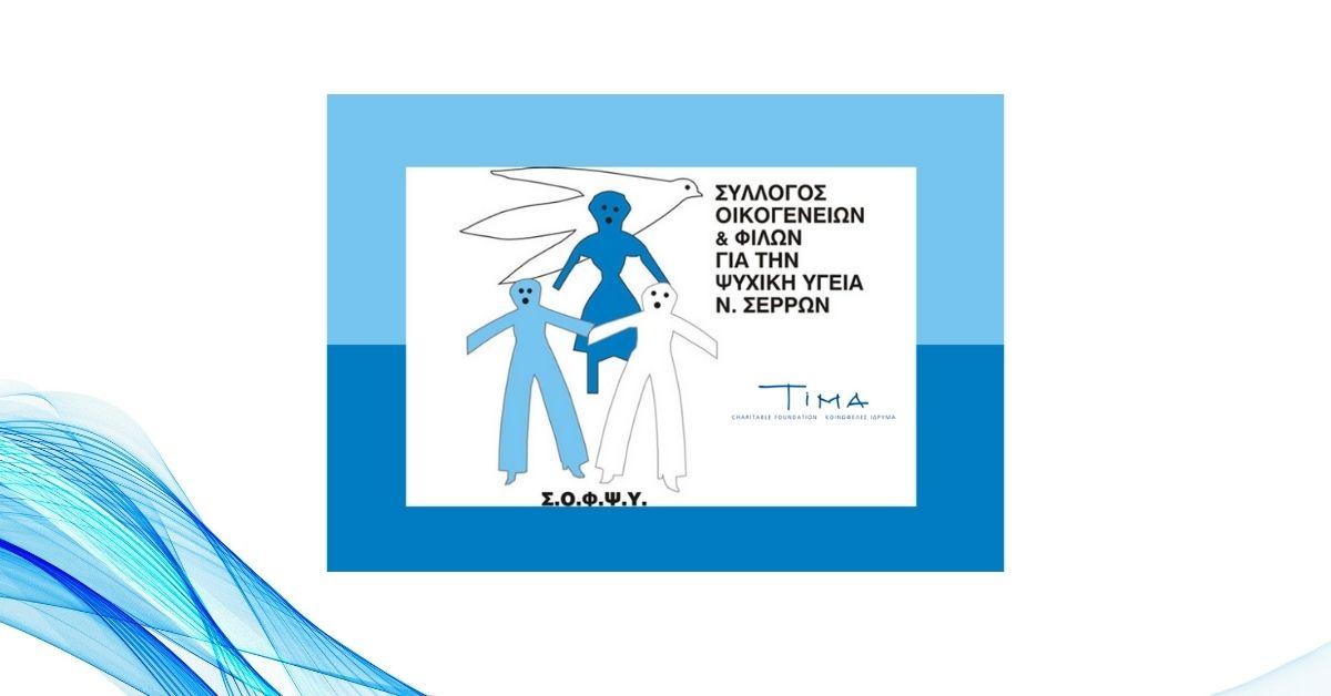 Με δωρεά του κοινωφελούς ιδρύματος ΤΙΜΑ, ο ΣΟΦΨΥ Ν.Σερρών θα υλοποιήσει το πρόγραμμα «ΣΤΗΡΙΖΩ»