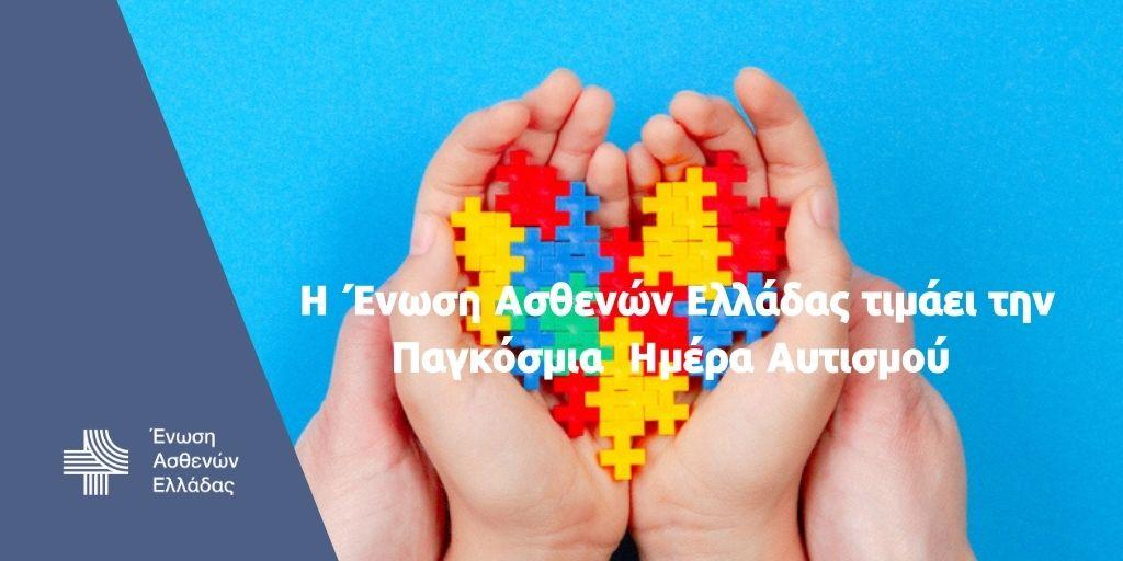 Η Ένωση Ασθενών Ελλάδας τιμάει την Παγκόσμια Ημέρα Αυτισμού