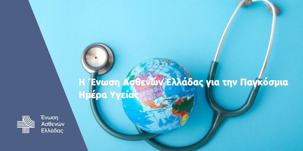 Η Ένωση Ασθενών Ελλάδας τιμάει την Παγκόσμια Ημέρα Υγείας
