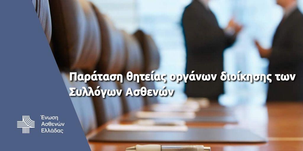 Ψηφίστηκε ο νόμος για την παράταση της θητείας των οργάνων διοίκησης των συλλόγων ασθενών