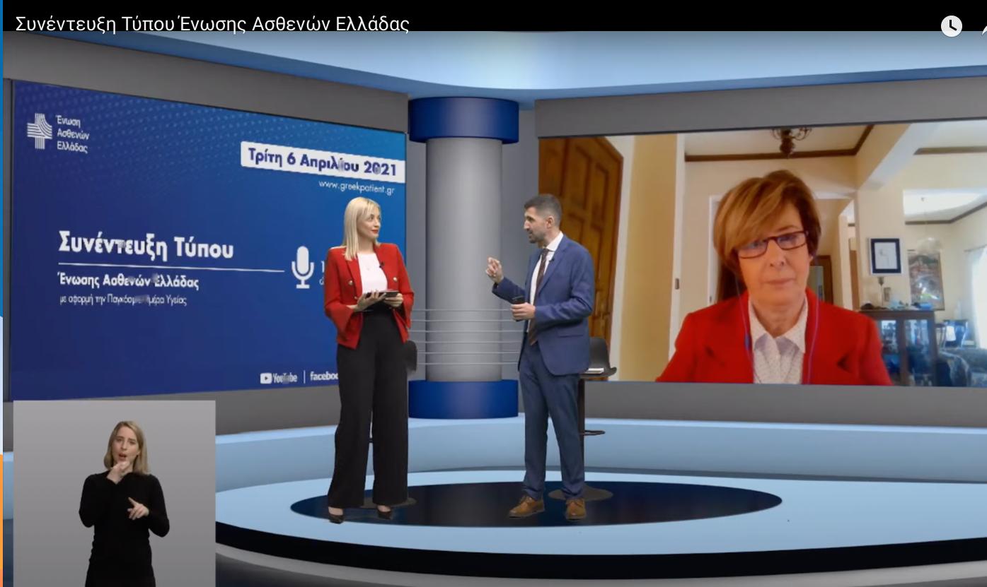 Το πανόραμα των δράσεων της Ένωσης Ασθενών Ελλάδας | Η έρευνα σε 2.500 χρόνιους ασθενείς και η Γραμμή Υποστήριξης ΜΑΖΙ