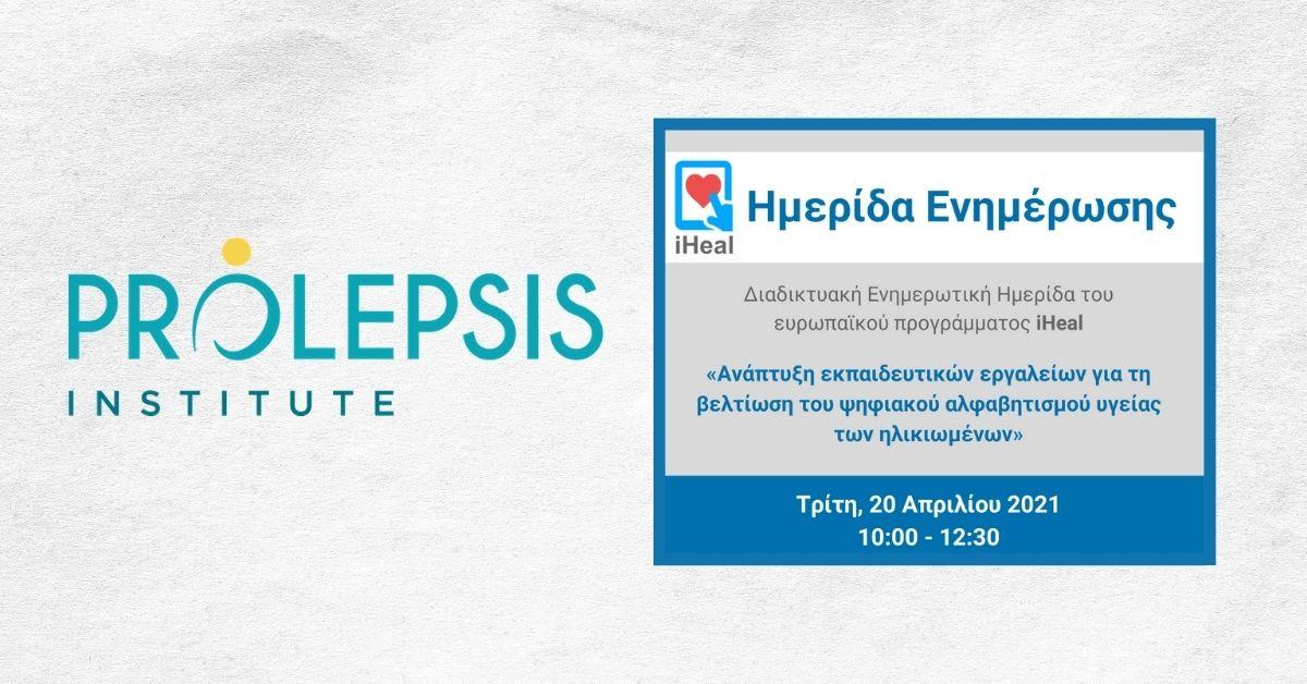 Ινστιτούτο Prolepsis: Ημερίδα Ενημέρωσης του ευρωπαϊκού προγράμματος iHeal