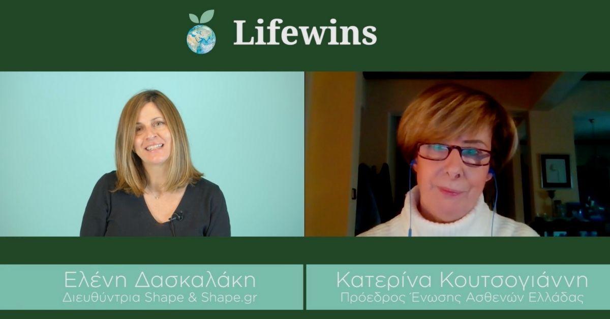 "Lifewins: Η Κατερίνα Κουτσογιάννη, Πρόεδρος της Ένωσης Ασθενών Ελλάδας, εξηγεί τι σημαίνει ""καλή υγεία"""
