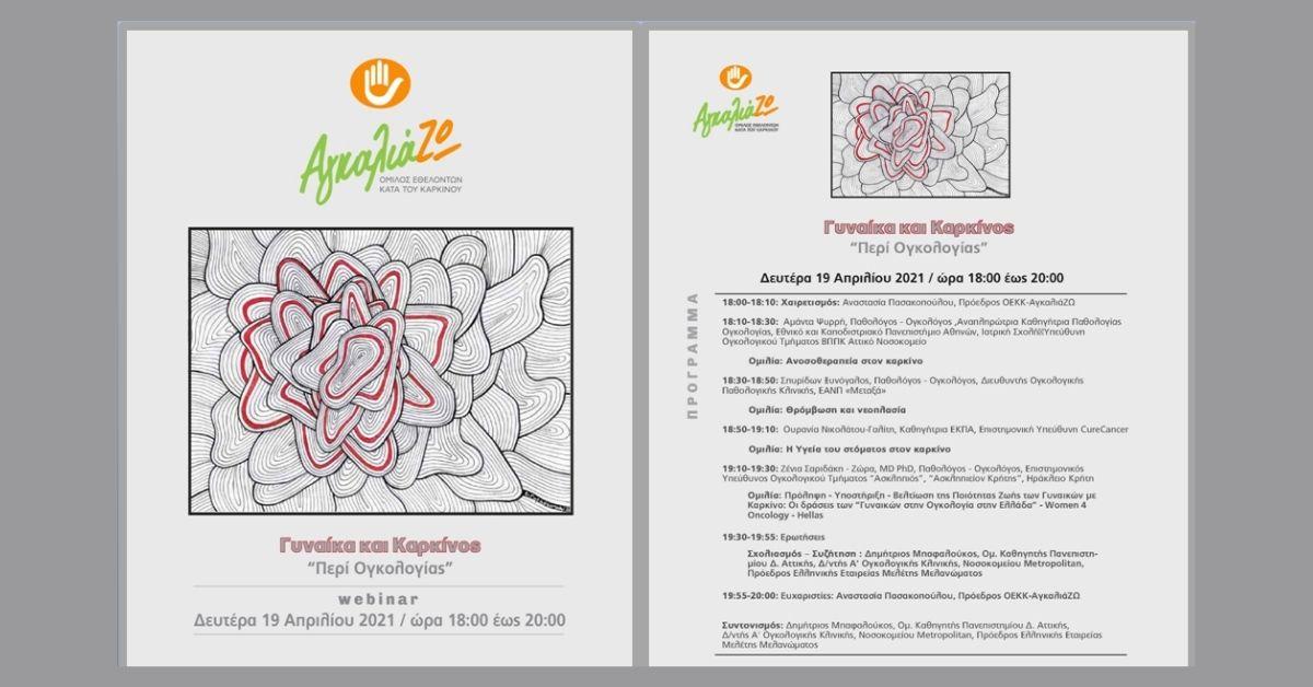 Πρόσκληση ΑγκαλιάΖΩ: Webinar 19/04 στις 18:00 «Περί Ογκολογίας» στο πλαίσιο της καμπάνιας «Γυναίκα και Καρκίνος»
