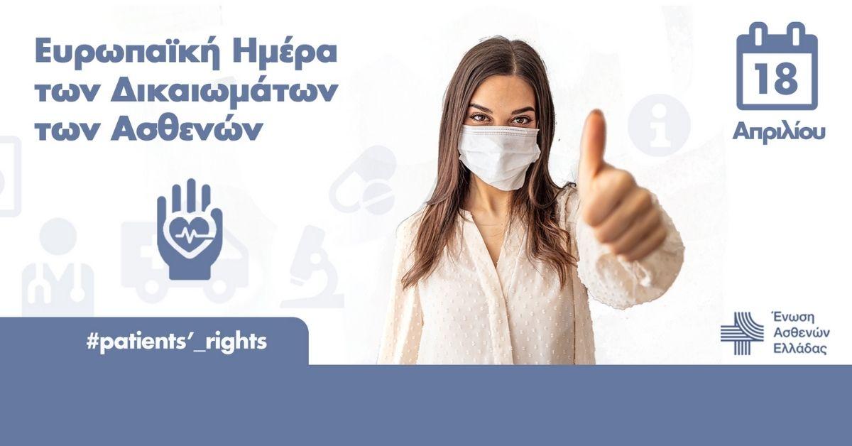 Οι δράσεις της Ένωσης Ασθενών Ελλάδας για την Ευρωπαϊκή Ημέρα Δικαιωμάτων  Ασθενών