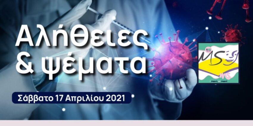 "Webinar για τον εμβολιασμό Covid-19 στις 17/04 με τίτλο: ""Αλήθειες και Ψέματα"""