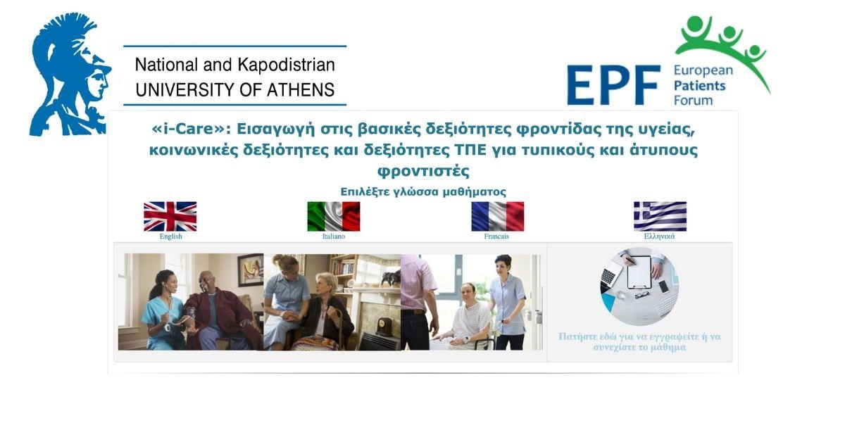 Eυρωπαϊκό έργο «i-Care»: Εισαγωγή στις βασικές δεξιότητες φροντίδας της υγείας, κοινωνικές δεξιότητες και δεξιότητες ΤΠΕ για τυπικούς και άτυπους φροντιστές