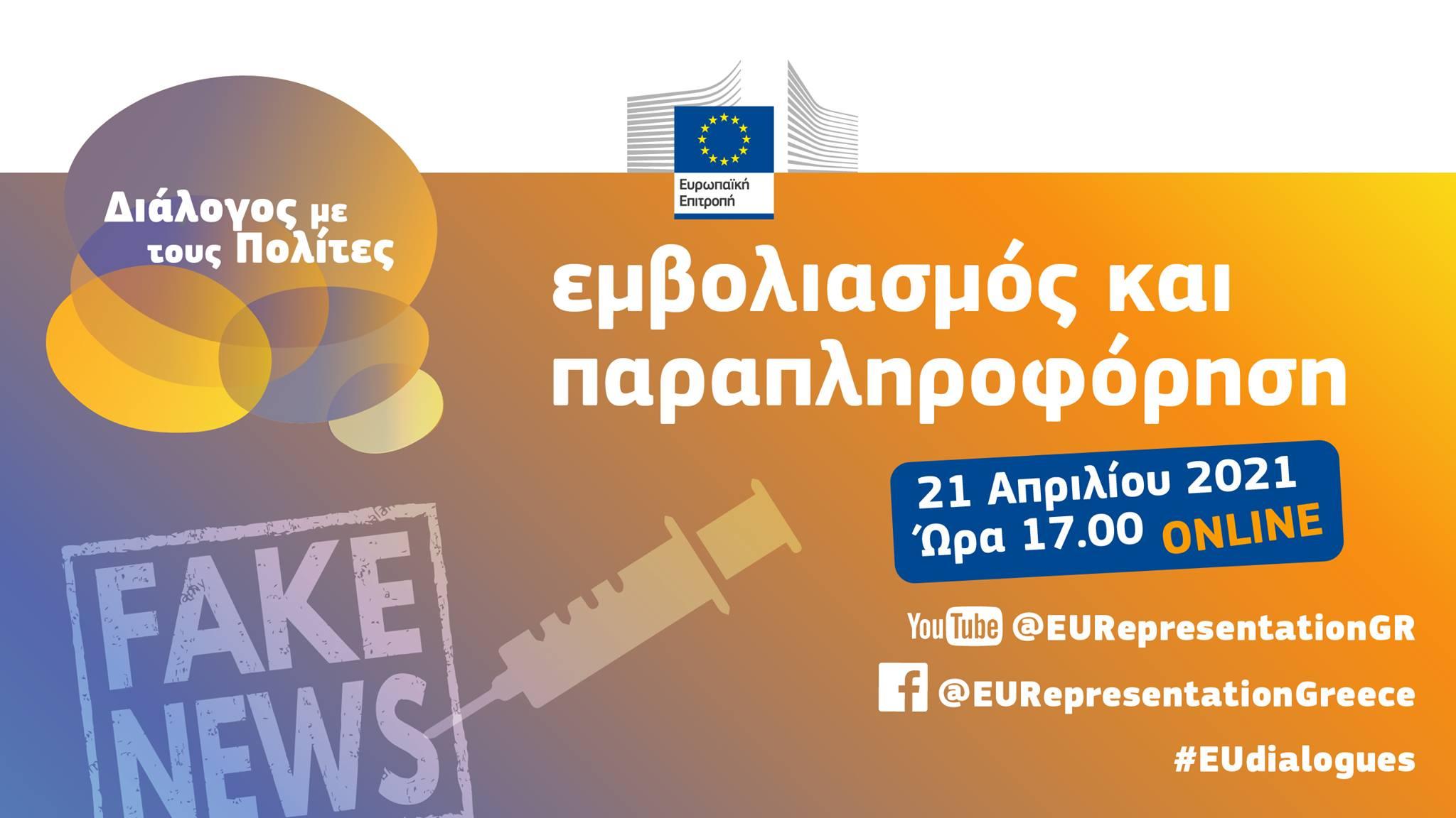 """Τετάρτη 21/04/21 στις 17:00 η Ευρωπαϊκή Επιτροπή πραγματοποιεί διαδικτυακή εκδήλωση με θέμα: """"Εμβολιασμός & Παραπληροφόρηση"""""""