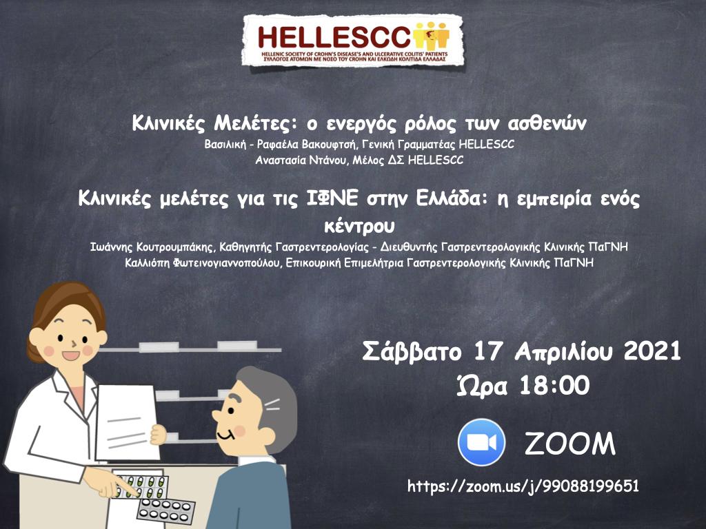 "HELLESCC: Ενημερωτική εκδήλωση με θέμα ""Κλινικές μελέτες"""