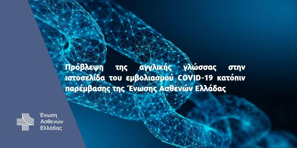 Πρόβλεψη της αγγλικής γλώσσας στην επίσημη ιστοσελίδα για τον εμβολιασμό COVID-19