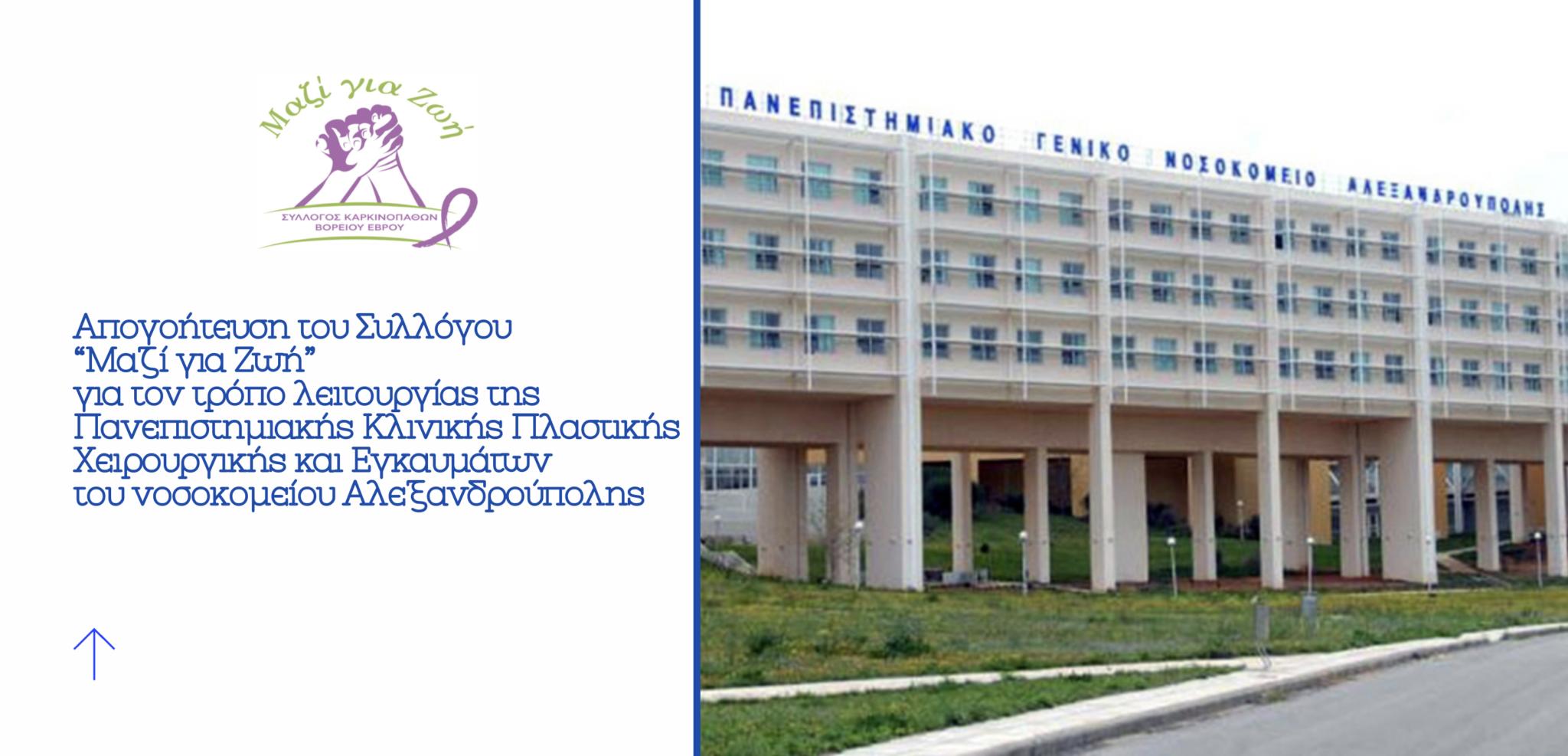 """Απογοήτευση του Συλλόγου """"Μαζί για Ζωή"""" για τον τρόπο λειτουργίας της Πανεπιστημιακής Κλινικής Πλαστικής Χειρουργικής και Εγκαυμάτων του νοσοκομείου Αλεξανδρούπολης"""