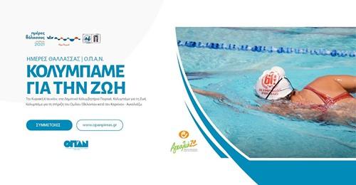 """ΑγκαλιάΖΩ: """"Κολυμπάμε για τη Ζωή"""" σκυταλοδρομία κολύμβησης την Κυριακή 6 Ιουνίου"""