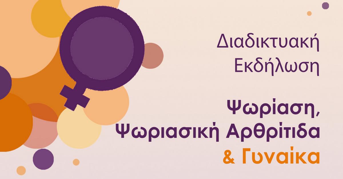 Διαδικτυακή ενημερωτική εκδήλωση «Ψωρίαση, Ψωριασική Αρθρίτιδα και Γυναίκα» στις 17/5/2021