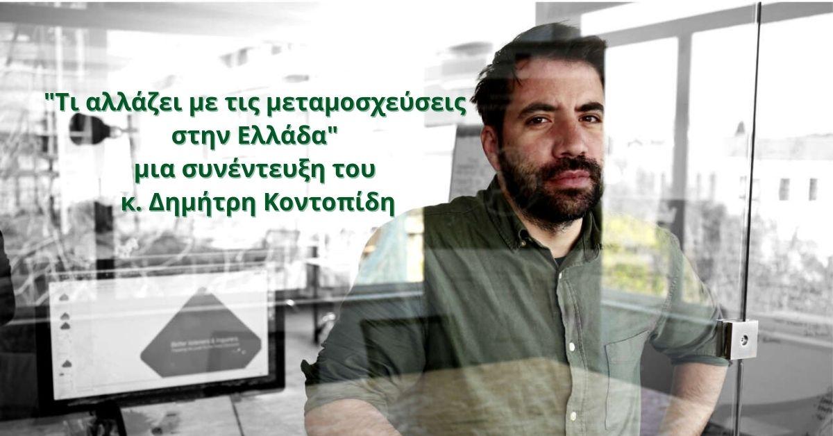 """""""Τι αλλάζει με τις μεταμοσχεύσεις στην Ελλάδα"""", μια συνέντευξη του κ. Δημήτρη Κοντοπίδη"""