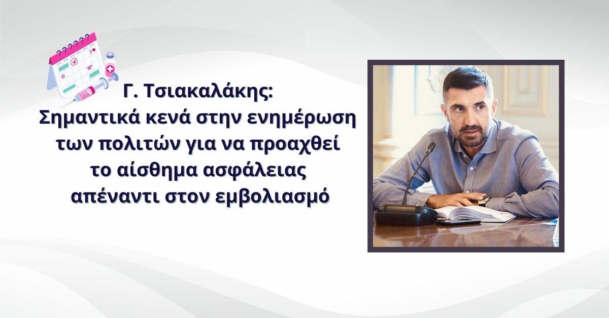 Γ. Τσιακαλάκης: Σημαντικά κενά στην ενημέρωση των πολιτών για να προαχθεί το αίσθημα ασφάλειας απέναντι στον εμβολιασμό