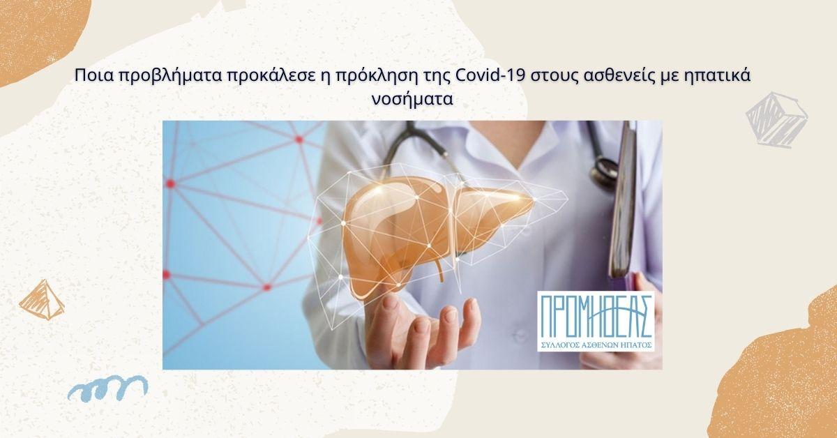 Ποια προβλήματα προκάλεσε η πρόκληση της Covid-19 στους ασθενείς με ηπατικά νοσήματα