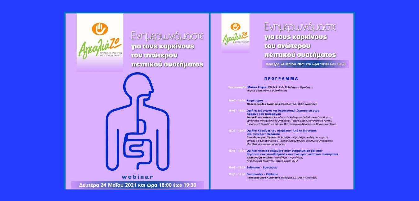 Webinar «Ενημερωνόμαστε για τους καρκίνους του ανώτερου πεπτικού συστήματος» Δευτέρα 24 Μαΐου 2021 και ώρα 18:00 έως 19:30