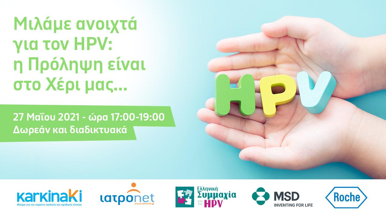 Μιλάμε ανοιχτά για τον HPV η Πρόληψη είναι στο Χέρι μας | Πέμπτη 27 Μαΐου 2021