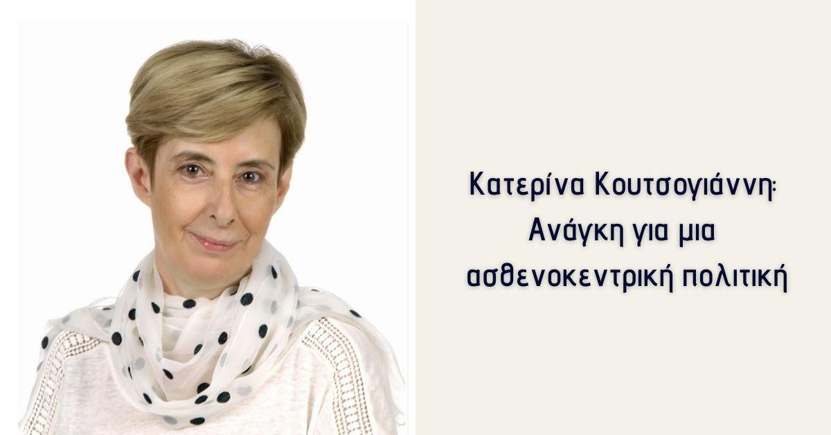Κατερίνα Κουτσογιάννη: Ανάγκη για μια ασθενοκεντρική πολιτική