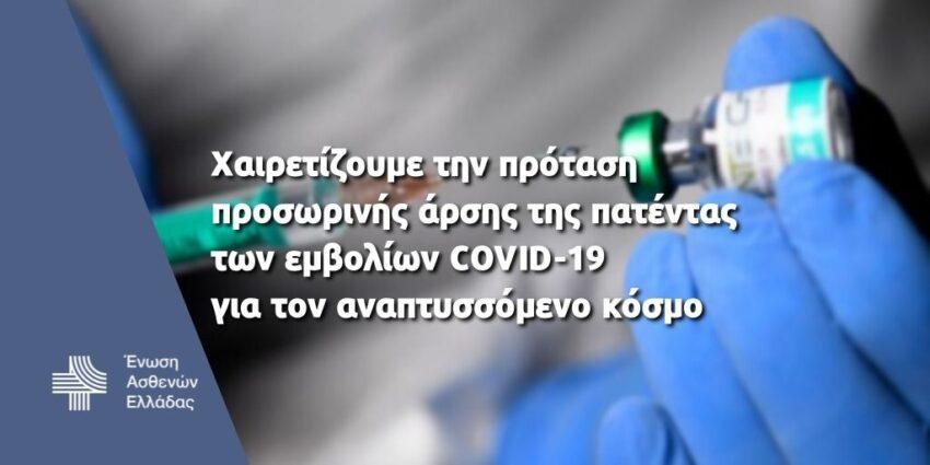 Η Ένωση Ασθενών Ελλάδας χαιρετίζει τη στάση της Ευρωπαϊκής Ένωσης και των ΗΠΑ για την προσωρινή άρση της πατέντας των εμβολίων COVID-19 για τον αναπτυσσόμενο κόσμο
