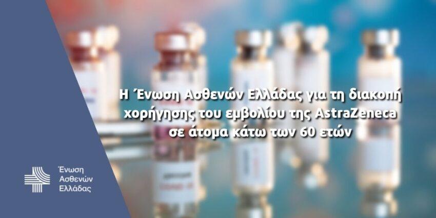 Η Ένωση Ασθενών Ελλάδας για τη διακοπή χορήγησης του εμβολίου της AstraZeneca  σε άτομα κάτω των 60 ετών