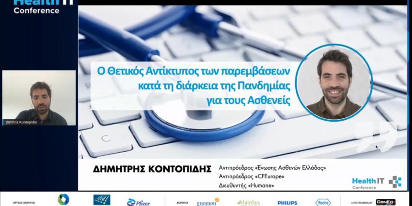 Η συμμετοχή της Ένωσης Ασθενών Ελλάδας στο 4ο Συνέδριο για την Ψηφιακή Υγεία- HEALTH IT