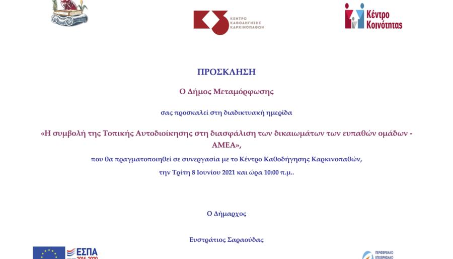 """Κ3 – Διαδικτυακή ημερίδα """"Η συμβολή της Τοπικής Αυτοδιοίκησης στην διασφάλιση των δικαιωμάτων των ευπαθών ομάδων – ΑΜΕΑ"""""""