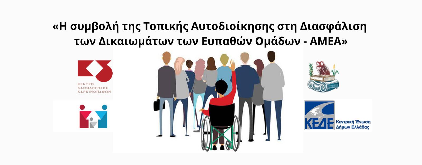 «Η συμβολή της Τοπικής Αυτοδιοίκησης στη Διασφάλιση των Δικαιωμάτων των Ευπαθών Ομάδων – ΑΜΕΑ»